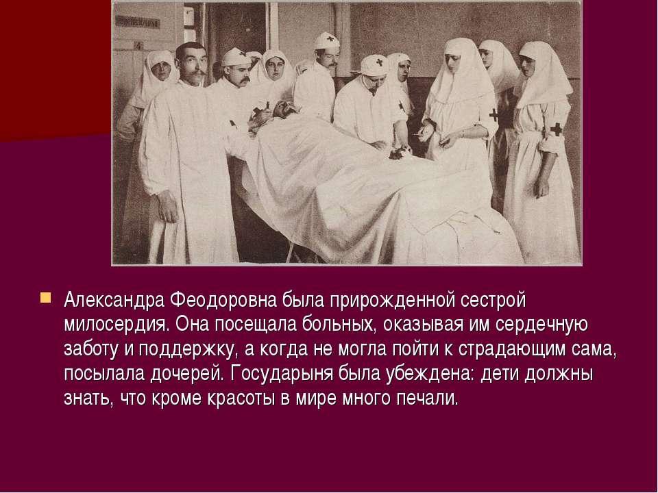 Александра Феодоровна была прирожденной сестрой милосердия. Она посещала боль...