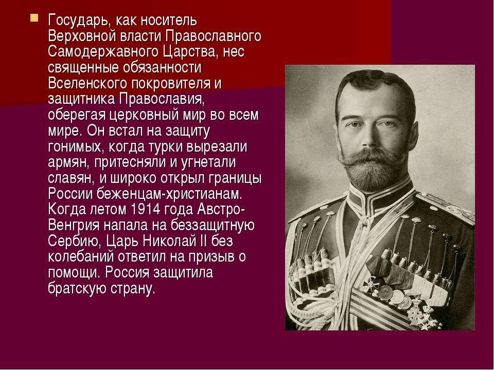 Государь, как носитель Верховной власти Православного Самодержавного Царства,...