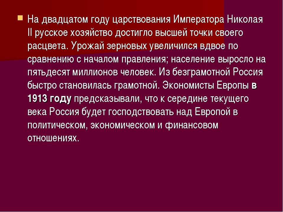 На двадцатом году царствования Императора Николая II русское хозяйство достиг...