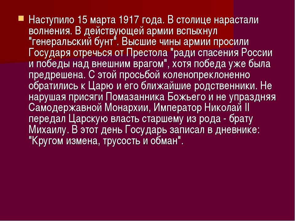 Наступило 15 марта 1917 года. В столице нарастали волнения. В действующей арм...