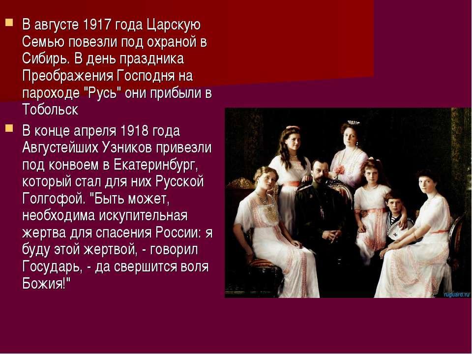 В августе 1917 года Царскую Семью повезли под охраной в Сибирь. В день праздн...