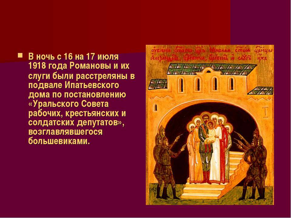 В ночь с 16 на 17 июля 1918 года Романовы и их слуги были расстреляны в подва...