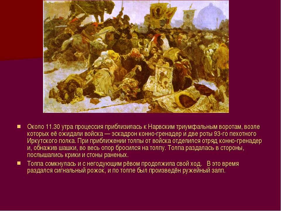 Около 11.30 утра процессия приблизилась к Нарвским триумфальным воротам, возл...