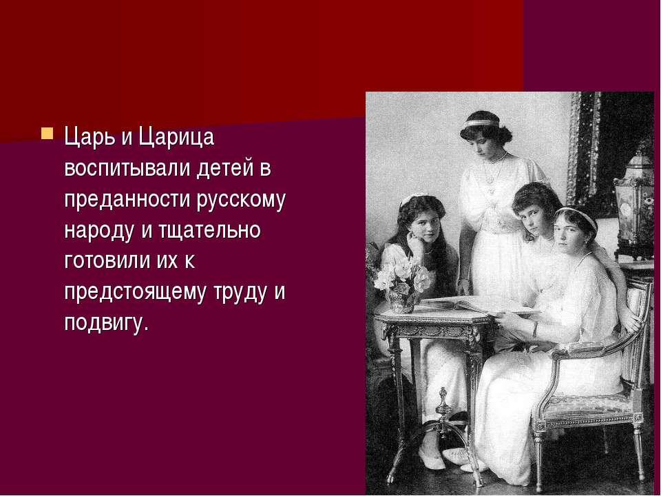 Царь и Царица воспитывали детей в преданности русскому народу и тщательно гот...