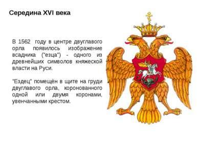 Середина XVI века В 1562 году в центре двуглавого орла появилось изображение ...