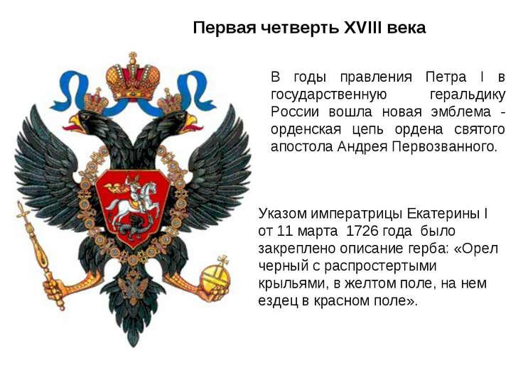 Первая четверть XVIII века В годы правления Петра I в государственную геральд...