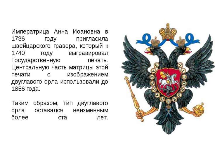Императрица Анна Иоановна в 1736 году пригласила швейцарского гравера, которы...