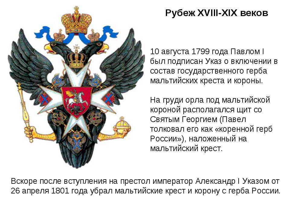 Рубеж XVIII-XIX веков 10 августа 1799 года Павлом I был подписан Указ о включ...