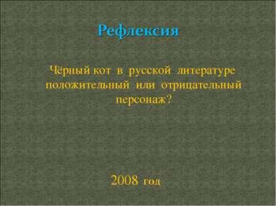 Чёрный кот в русской литературе положительный или отрицательный персонаж? 200...