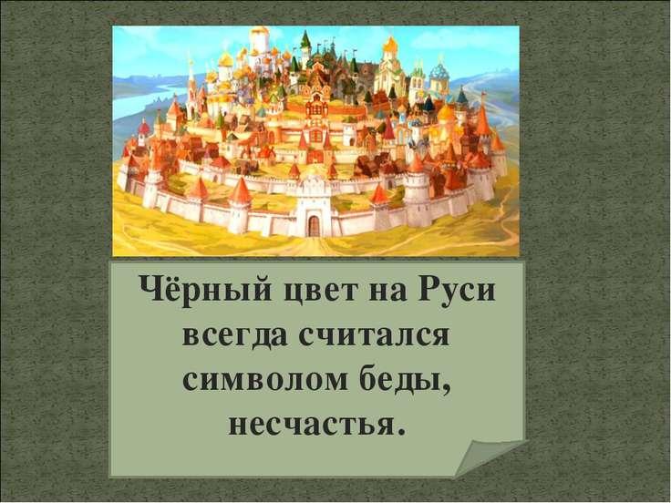 Чёрный цвет на Руси всегда считался символом беды, несчастья.