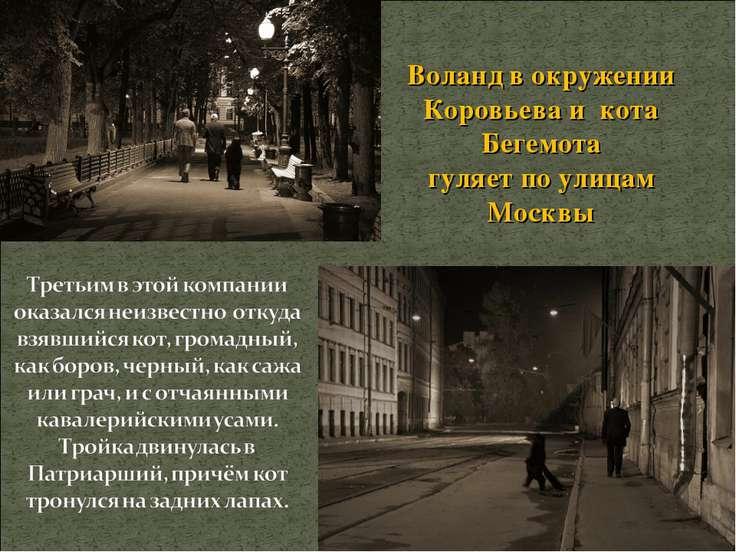 Воланд в окружении Коровьева и кота Бегемота гуляет по улицам Москвы