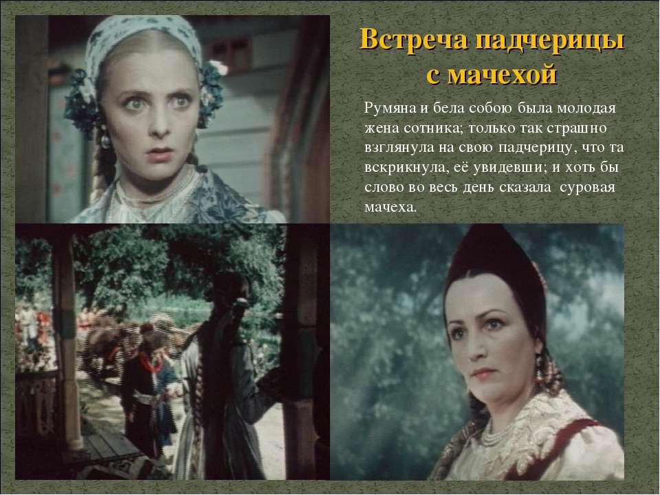 Встреча падчерицы с мачехой Румяна и бела собою была молодая жена сотника; то...