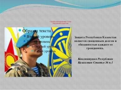 Служба в Вооружённых Силах Республики Казахстан Защита Республики Казахстан я...