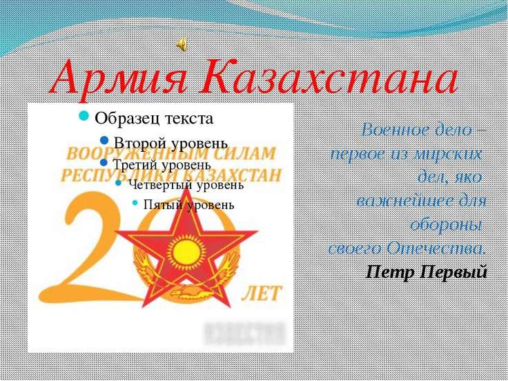 Армия Казахстана Военное дело – первое из мирских дел, яко важнейшее для обор...