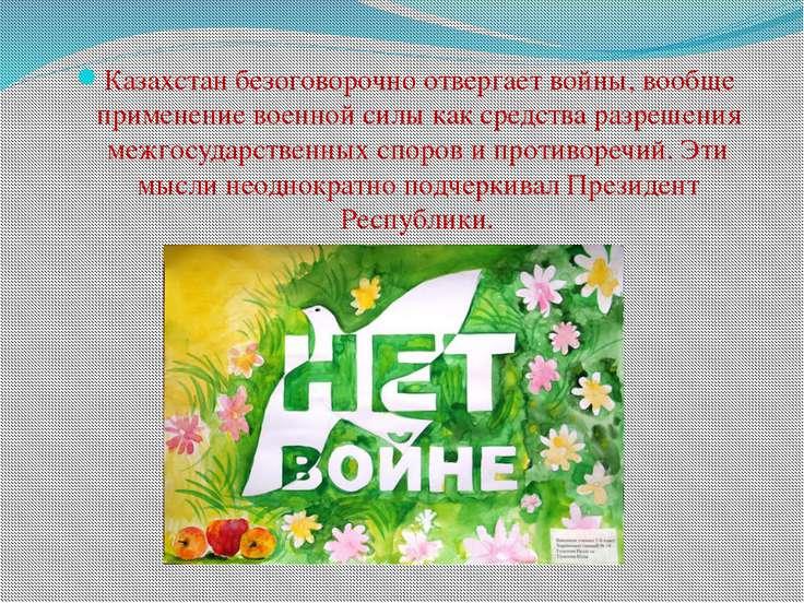 Казахстан безоговорочно отвергает войны, вообще применение военной силы как с...