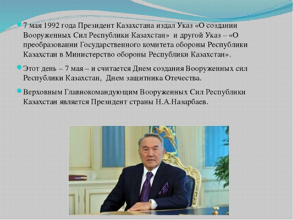 7 мая 1992 года Президент Казахстана издал Указ «О создании Вооруженных Сил Р...
