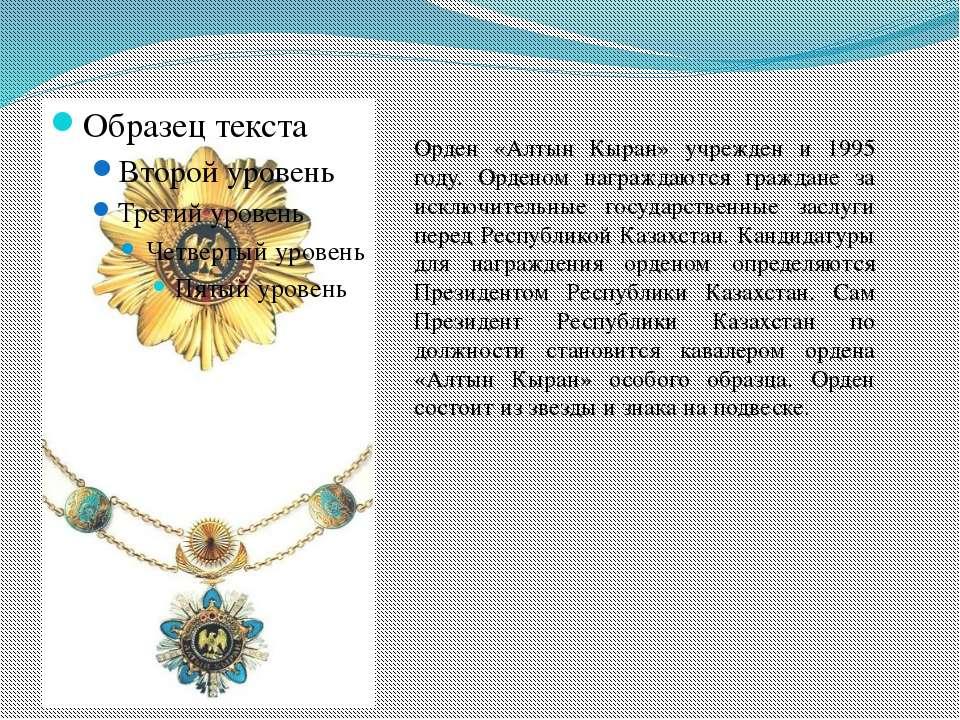 Орден «Алтын Кыран» учрежден и 1995 году. Орденом награждаются граждане за ис...