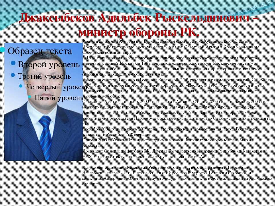 Джаксыбеков Адильбек Рыскельдинович –министр обороны РК. Родился 26 июля 1954...