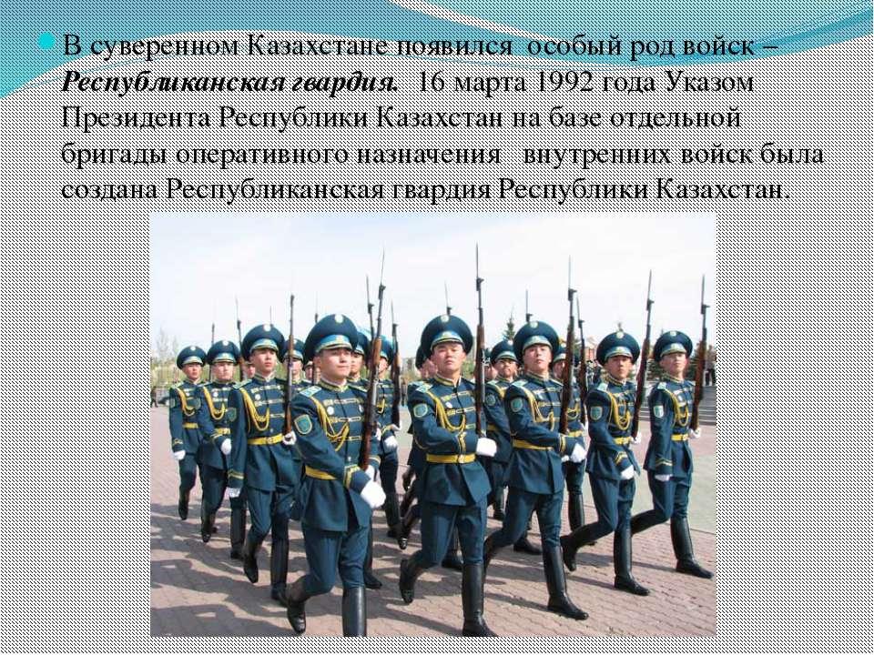 В суверенном Казахстане появился особый род войск – Республиканская гвардия. ...
