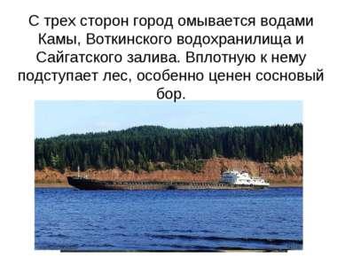 С трех сторон город омывается водами Камы, Воткинского водохранилища и Сайгат...