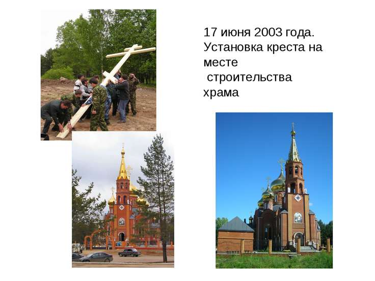 17 июня 2003 года. Установка креста на месте строительства храма