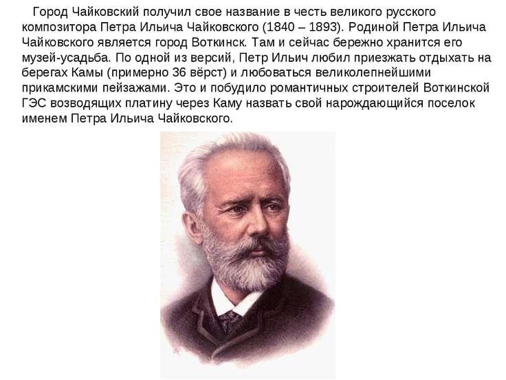 Город Чайковский получил свое название в честь великого русского композито...
