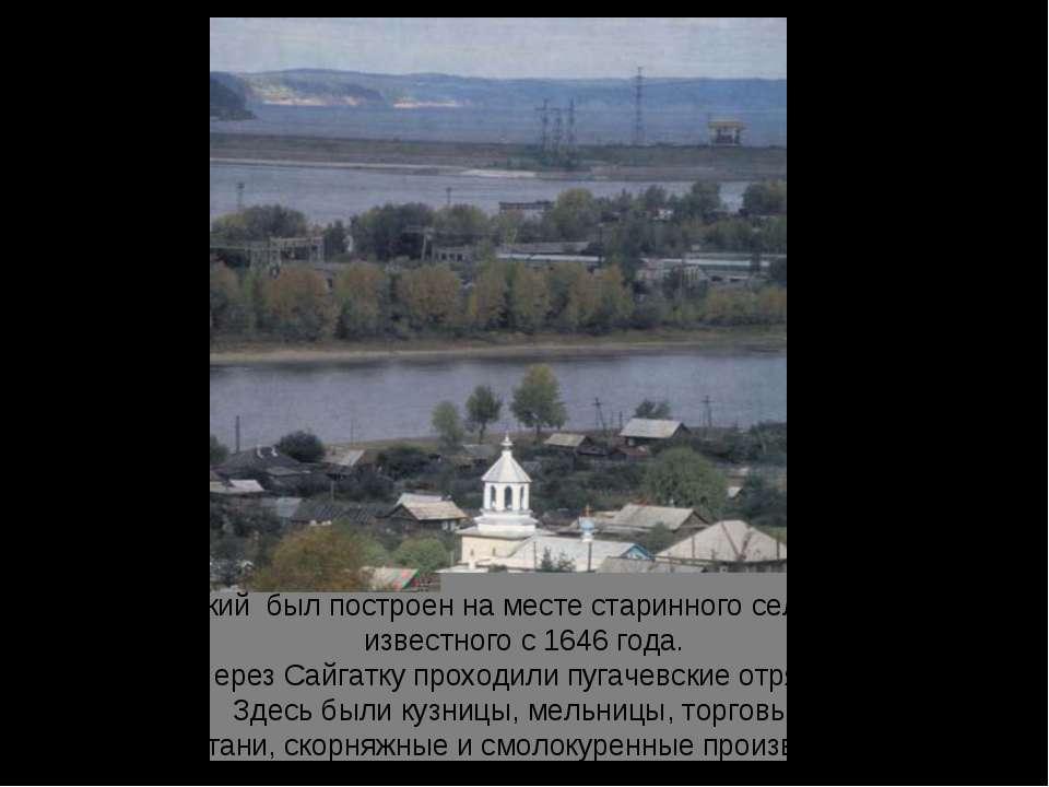 Чайковский был построен на месте старинного села Сайгатка, известного с 1646 ...