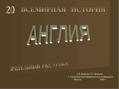 С.В. Бердник П.С. Бердник. с. Гродеково Благовещенского р-на Амурской области...