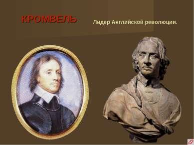 КРОМВЕЛЬ Лидер Английской революции.