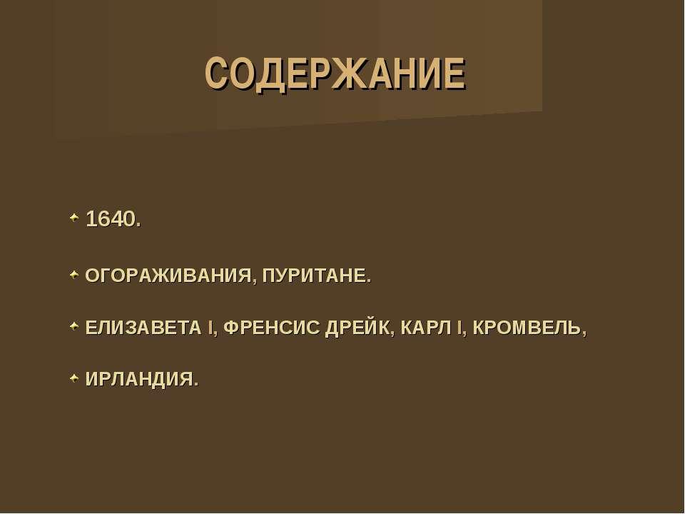 СОДЕРЖАНИЕ 1640. ОГОРАЖИВАНИЯ, ПУРИТАНЕ. ЕЛИЗАВЕТА I, ФРЕНСИС ДРЕЙК, КАРЛ I, ...