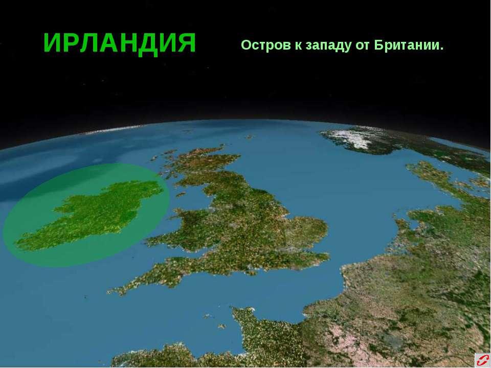 ИРЛАНДИЯ Остров к западу от Британии.