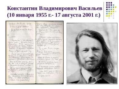 Константин Владимирович Васильев (10 января 1955 г.- 17 августа 2001 г.)