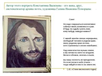 Автор этого портрета Константина Васильева – его жена, друг, систематизатор а...