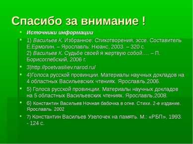 Спасибо за внимание ! Источники информации 1) Васильев К. Избранное: Стихотво...