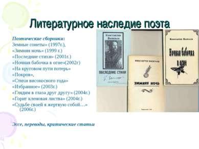 Литературное наследие поэта Поэтические сборники: Земные сонеты» (1997г.), «З...
