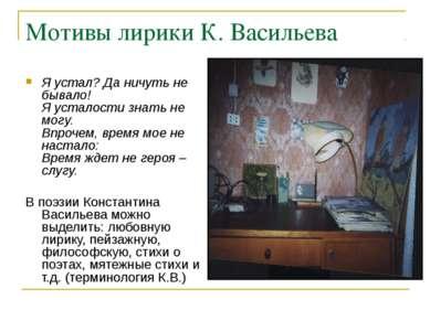 Мотивы лирики К. Васильева Я устал? Да ничуть не бывало! Я усталости знать не...