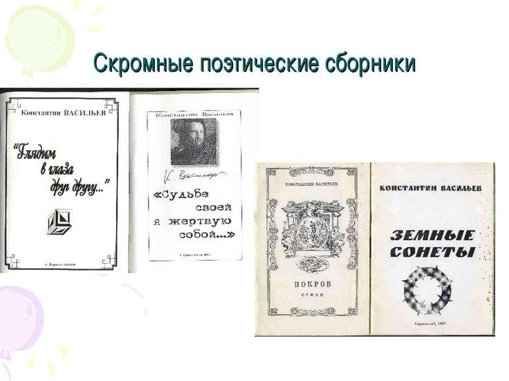 Скромные поэтические сборники