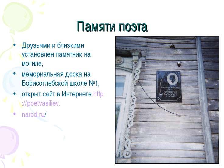 Памяти поэта Друзьями и близкими установлен памятник на могиле, мемориальная ...