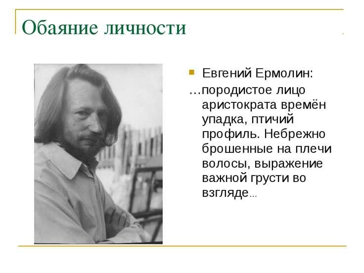 Обаяние личности Евгений Ермолин: …породистое лицо аристократа времён упадка,...