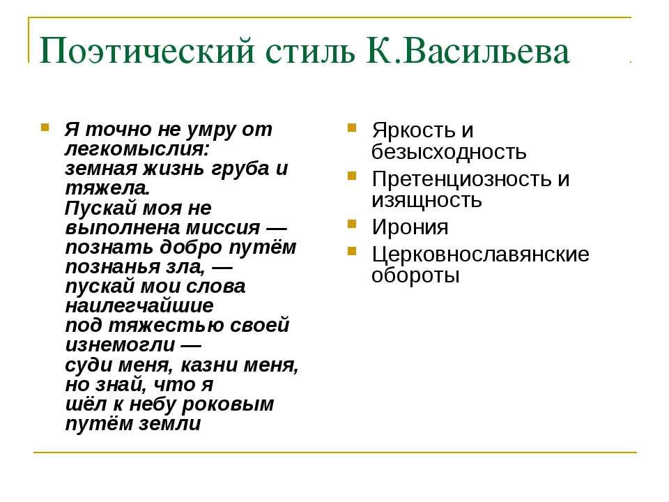 Поэтический стиль К.Васильева Я точно не умру от легкомыслия: земная жизнь гр...