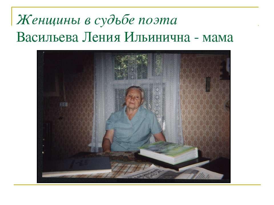 Женщины в судьбе поэта Васильева Ления Ильинична - мама