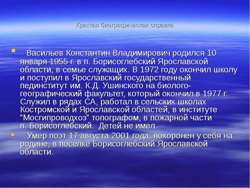 Краткая биографическая справка Васильев Константин Владимирович родился 10 ян...
