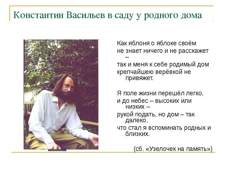 Константин Васильев в саду у родного дома Как яблоня о яблоке своём не знает ...