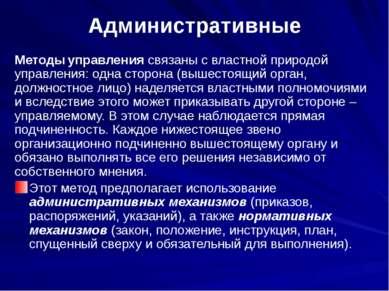 Административные Методы управления связаны с властной природой управления: од...