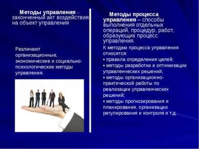 Методы управления – законченный акт воздействия на объект управления Методы п...