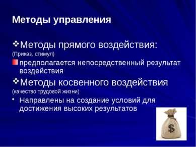 Методы управления Методы прямого воздействия: (Приказ, стимул) предполагается...