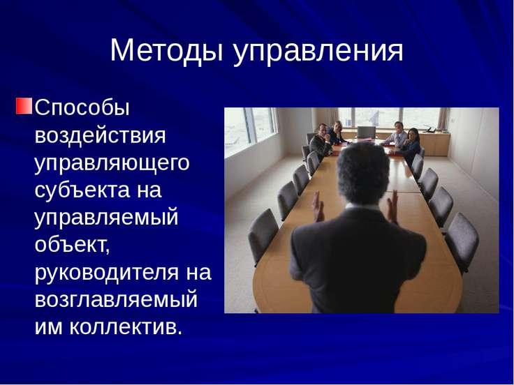 Методы управления Способы воздействия управляющего субъекта на управляемый об...