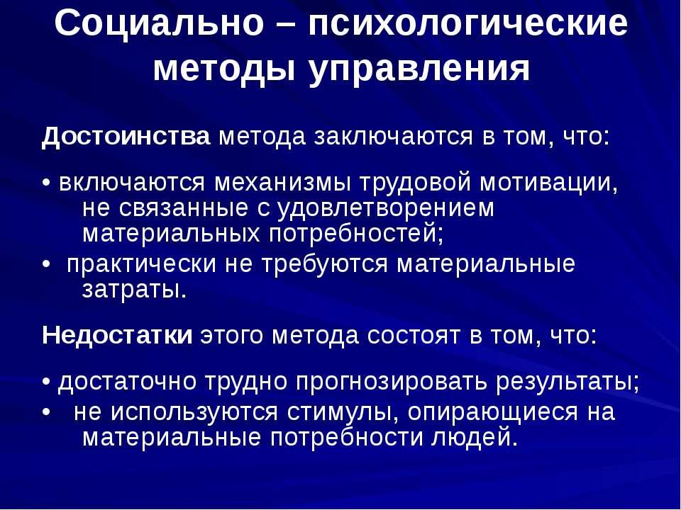 Достоинства метода заключаются в том, что: • включаются механизмы трудовой мо...