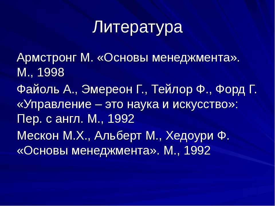 Литература Армстронг М. «Основы менеджмента». М., 1998 Файоль А., Эмереон Г.,...