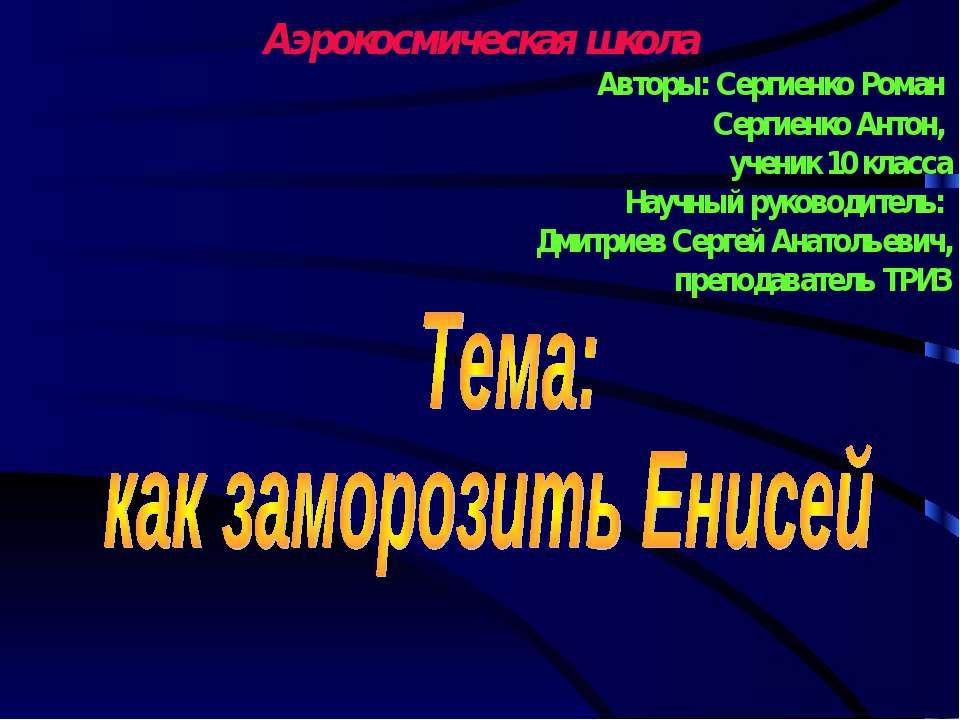 Аэрокосмическая школа Авторы: Сергиенко Роман Сергиенко Антон, ученик 10 клас...